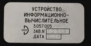 БК-0011