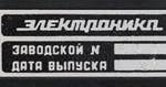 Электроника B3-18A