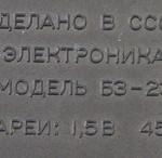 Электроника B3-23
