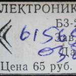 Электроника Б3-24Г