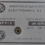 Электроника B3-30