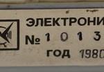 Электроника Д3