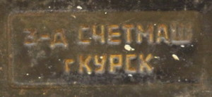 Арифмометр Феликс