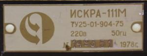 ИСКРА 111М