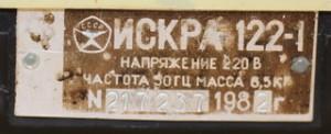 ИСКРА 122-1
