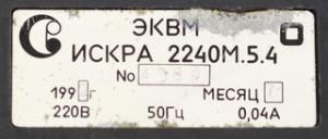 ЭКВМ Искра 2240М.5.4