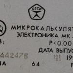 Электроника МК 51