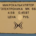 Электроника МК66