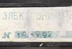 Электроника B3-05