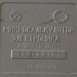 Электроника МК 41