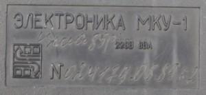 Электроника МКУ-1