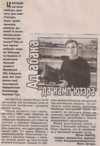 """Раённыя будні"" 05.05.2004"