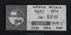 Электроника Б3-11 (ЭПОС-73)